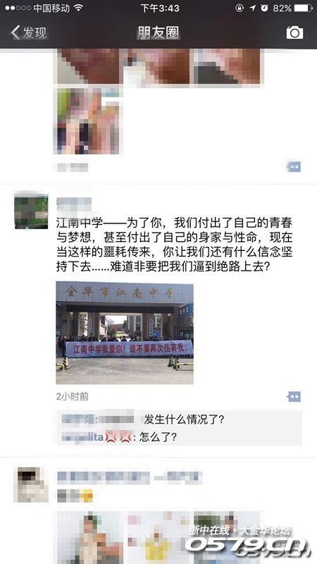 浙江金华_金华人口现状
