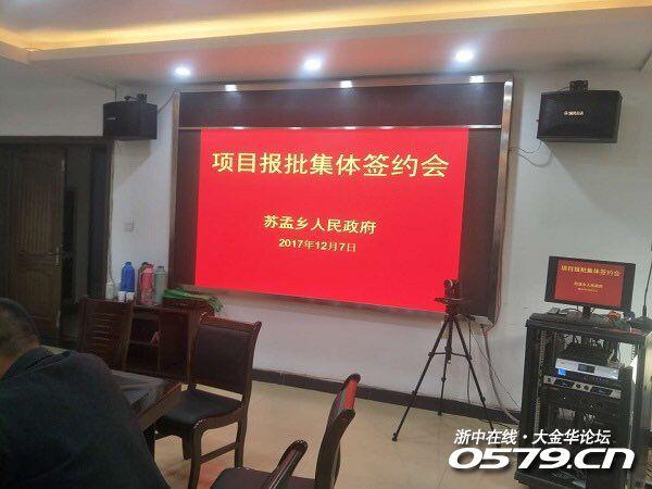 金华苏孟乡15个村土地集中签约,福特汽车准备进场
