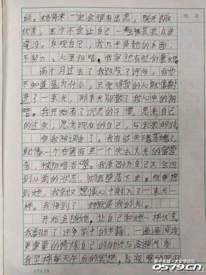 【小学六年级写人的作文】玛雅作文