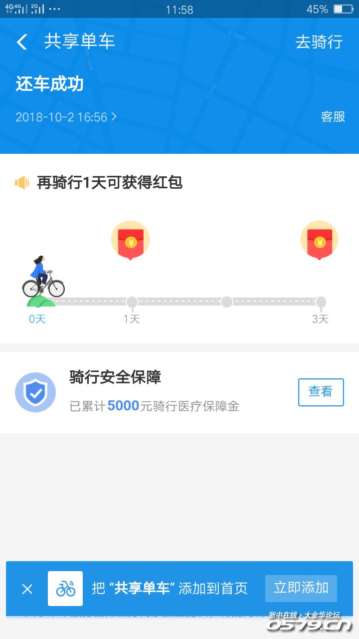 共享单车怎么退钱?