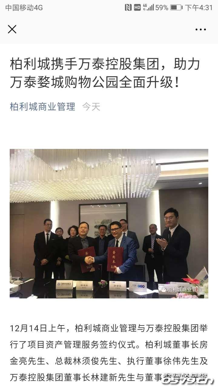 柏利城携手万泰控股集团,助力万泰婺城购物公园全面升级!