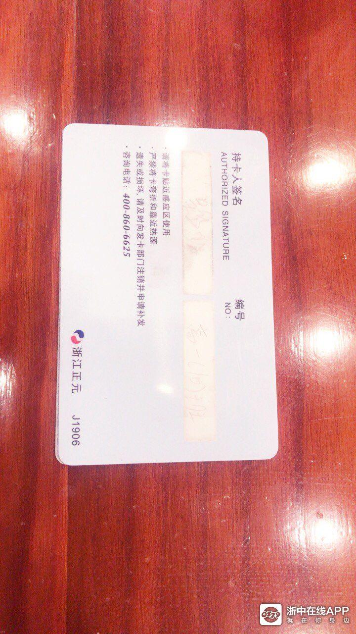 这是张什么卡,刚吃面的客人掉这了。