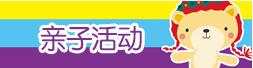 亲子亚虎国际唯一官网