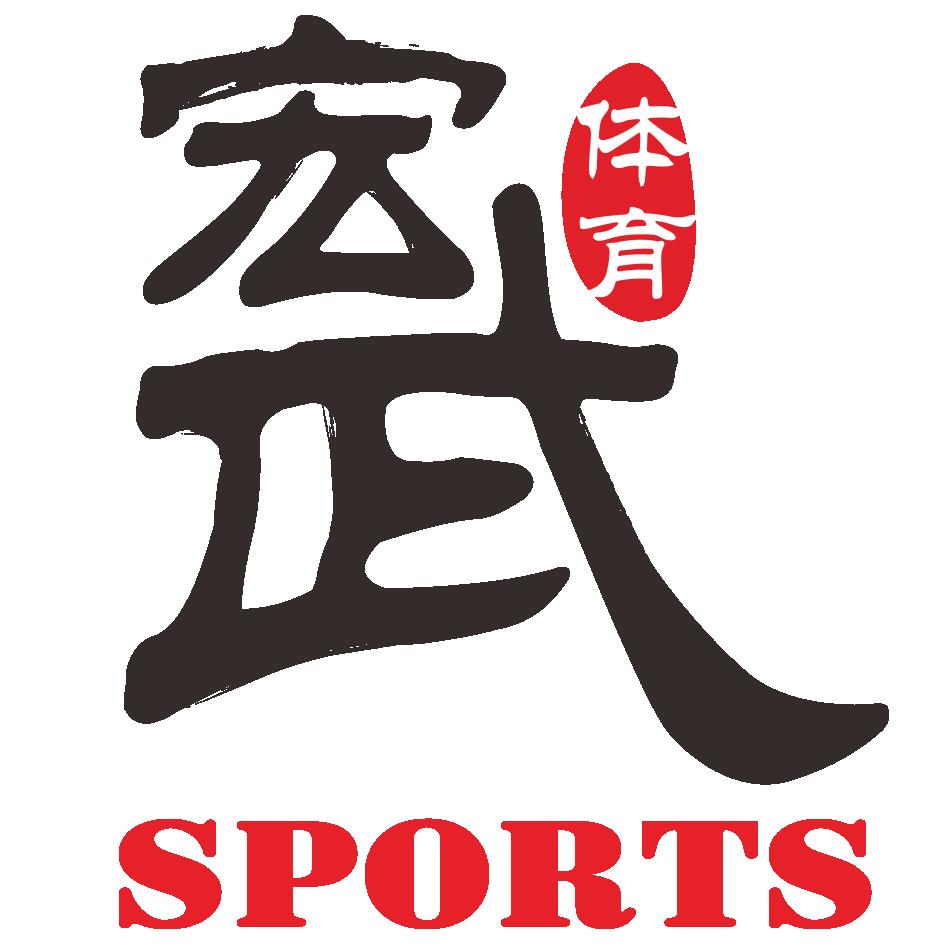 宏武跆拳道