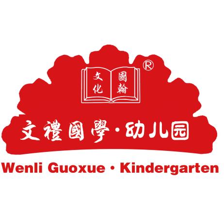 文礼幼儿园