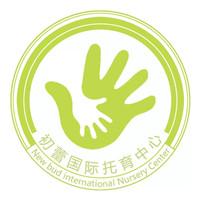 初蕾国际托育中心