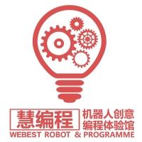 慧编程机器人编程