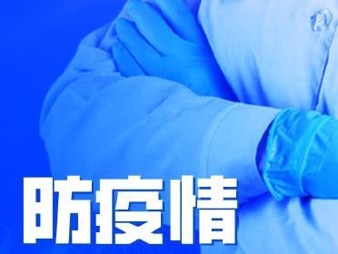 <u>记录一个湖北人节后回浙江金华的心路历程</u>
