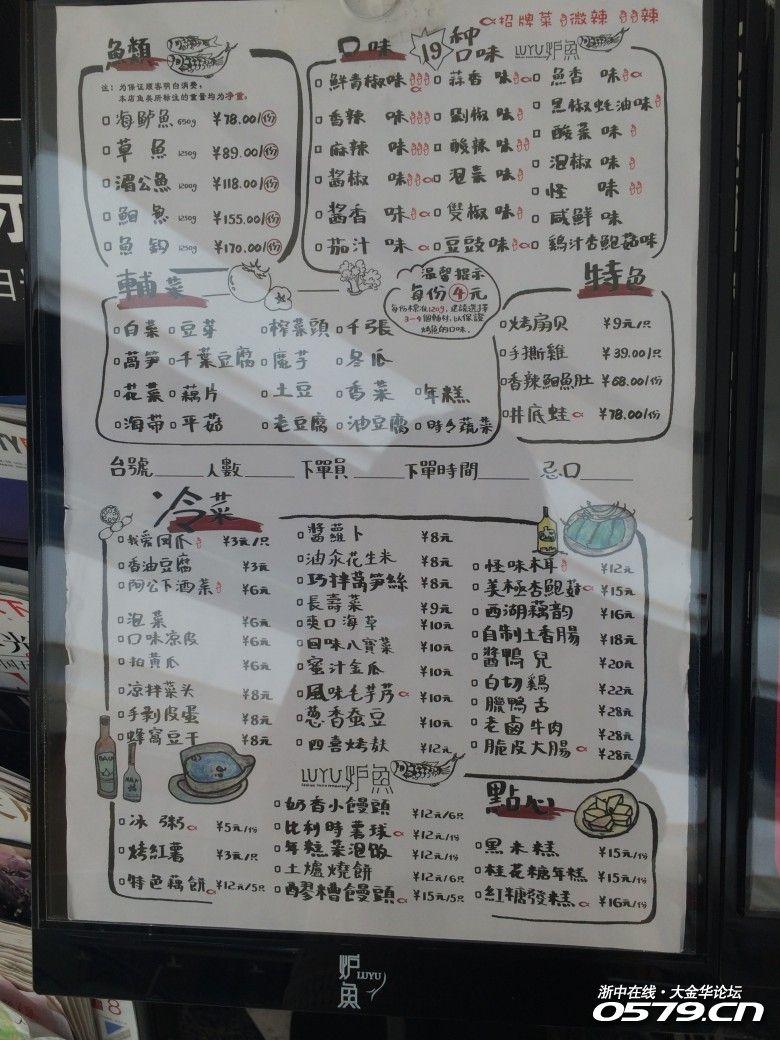 菜单跟探鱼的风格一样,都是可爱的字体,菜品种类也差不多,先选择好