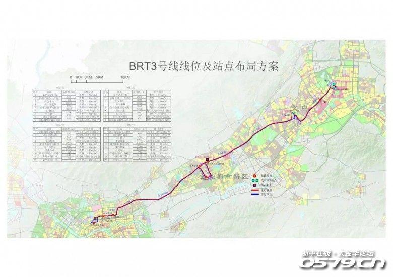金华BRT3 4号线于9月30日9点开通 各站点详细票价出炉图片
