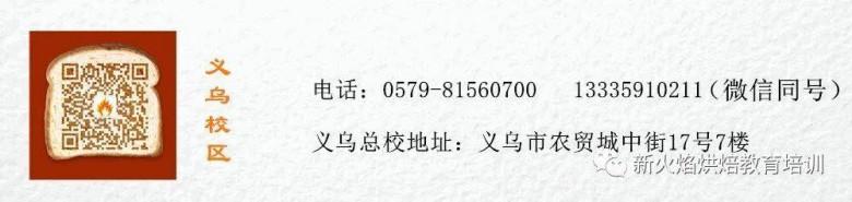 佛堂镇学韩式裱花课程就去新火焰