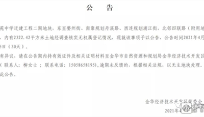 <u>最新公告:涉及金华南苑中学</u>